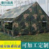 【秦興】廠家熱銷 野營迷彩雙層帳篷 戶外支桿帳篷 林地僞裝帳篷