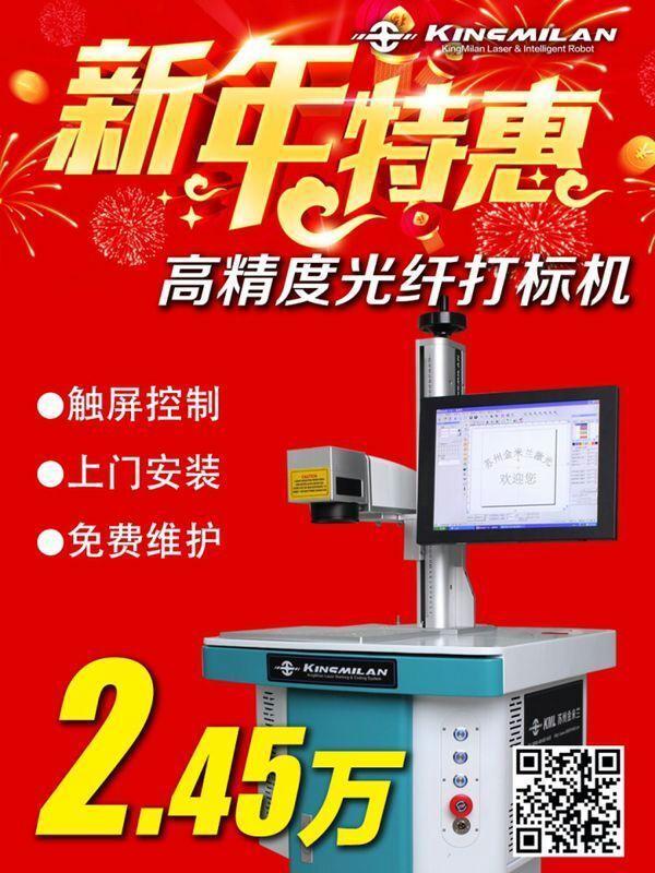 金米兰五金不锈钢塑料金属工具光纤激光打标机