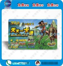 专业制作游戏卡 专业定制游戏卡 PVC卡 游戏币卡