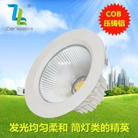 Zenlea珍领 ZL-TD1020F 产地货源 LED节能筒灯 商场装修  COB孔灯 COB筒灯20W