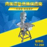 台湾中型锯骨机 屠宰场切排骨机 冻肉冻鱼切片机 性价比高