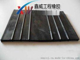 中埋式橡胶止水带-鑫威橡胶厂家