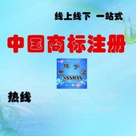 一带一路 徐州中国商标注册