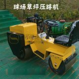 小1吨座驾压路机球场草坪柴油小型压路机厂家