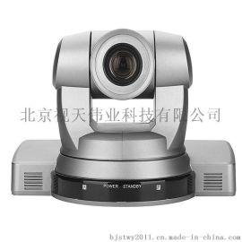 金视天高清视频会议摄像机KST-H10US