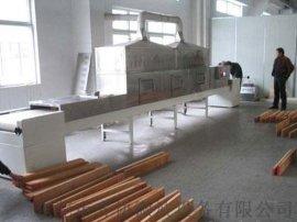木材微波干燥机 木材微波烘干设备厂家