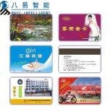 供应各种非接触式IC卡 多功能芯片智能卡系列
