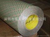 3M9460 3M9460雙面膠帶 3M9460模切膠帶 3M膠帶 3M膠帶直銷