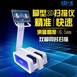 鞋业三维扫描仪  足部3D扫描  三维智能量脚器