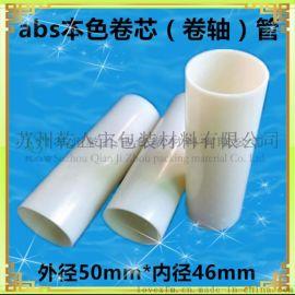 厂家订做 塑料卷芯管 **abs金属箔卷芯管 abs塑料管材 医疗包装管