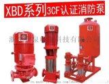 北京XBD-GDL立式多级消防泵消火栓3CF喷淋泵