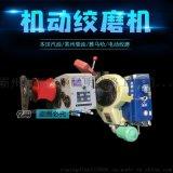 億明YM-JM機動絞磨機