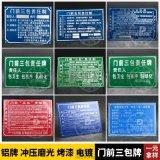印刷烤漆门前三包责任管理标识牌