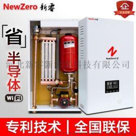 新零电采暖炉家用电锅炉地暖暖气片专用电壁挂炉