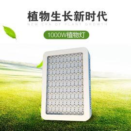 外贸爆款1000W植物灯大棚植物生长灯 室内补光