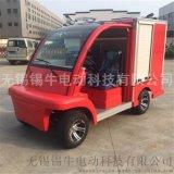 广东深圳惠州潮州小型电动消防车厂家直销|四轮电动消防车价格图片