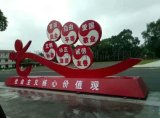 直销 核心价值观标牌 中国梦造型牌 生产制作