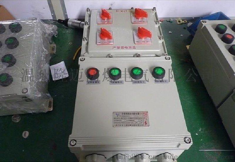 防爆照明动力配电箱哪家质量好