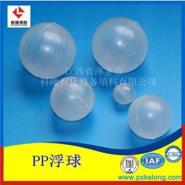 厂家供应PP空心浮球 塑料PP湍球 液面覆盖球填料