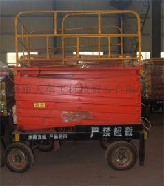 300公斤移动剪叉式升降机 液压升降平台 非标定做