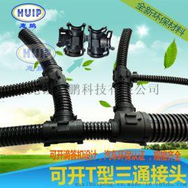 尼龙浪管可开T型三通接头 波纹管分支连接接头 扒开式 安装便捷黑色现货