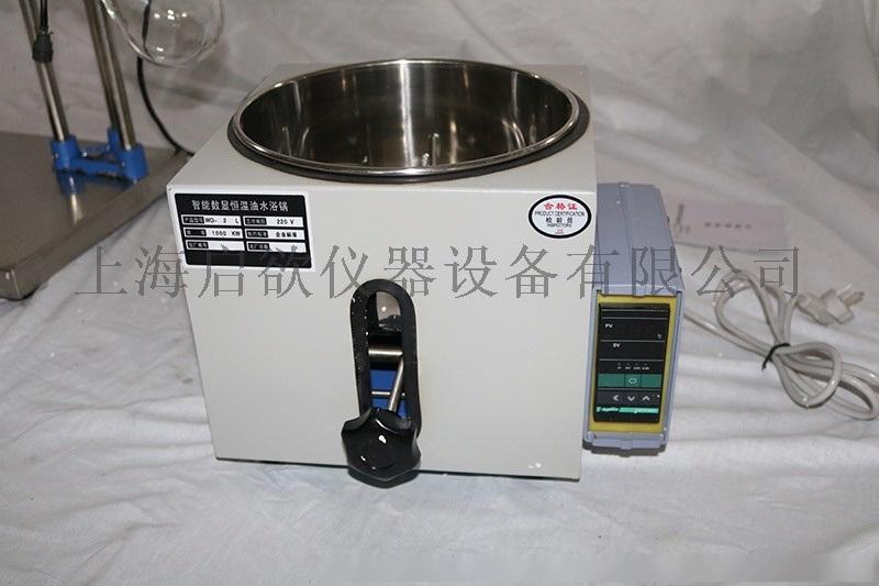 多功能升降油水浴锅配合旋蒸使用