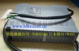 电源模块PW481-10