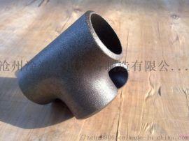 碳钢三通 河北冲压碳钢三通 河北焊接三通 冷拔三通