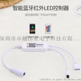 红外 蓝牙LED控制器 七彩RGB灯条控制器