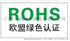 ROHS認證實驗室,ROHS認證實驗室