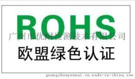 ROHS认证实验室,ROHS认证实验室