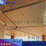 鋁方通生產廠家直銷格柵方通吊頂 木紋鋁方通吊頂