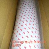 上海正品白紙紅字3M9888T雙面膠