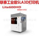 工业级3D打印机sla联泰Lite600