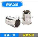 拉鉚螺母小頭半六角M4-M12鐵鍍白鋅 藍白鋅