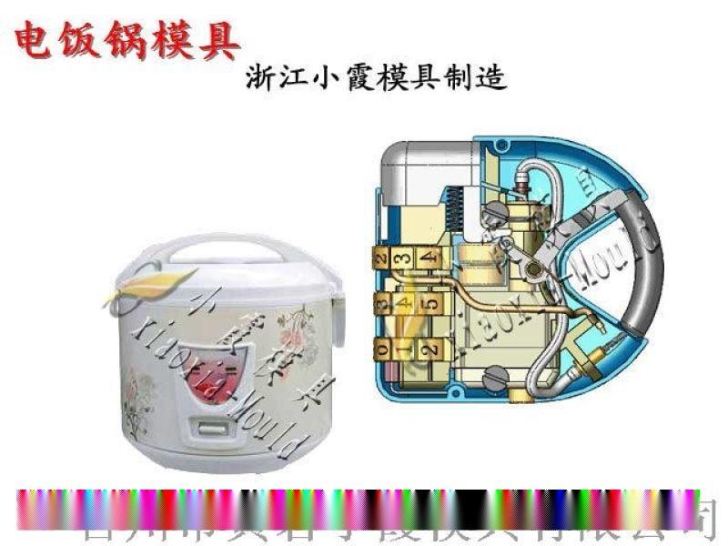 电饭煲外壳模具 电磁锅外壳模具 微波炉外壳模具