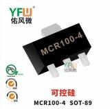 可控硅MCR100-4 SOT-89封装印字MCR100-4 YFW/佑风微品牌