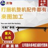 廠家供應方捆2.2機型打捆機配件 銷售小方捆配件 撿拾器橫樑