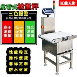 JDAO919E食品在线检重秤 自动称重机 流水线皮带分选秤重量剔除机