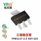 贴片三端稳压管YFW1117-2.5 SOT-223印字YFW1117-2.5 YFW/佑风微