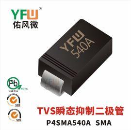 TVS瞬态抑制二极管P4SMA540A SMA封装印字540A YFW/佑风微品牌