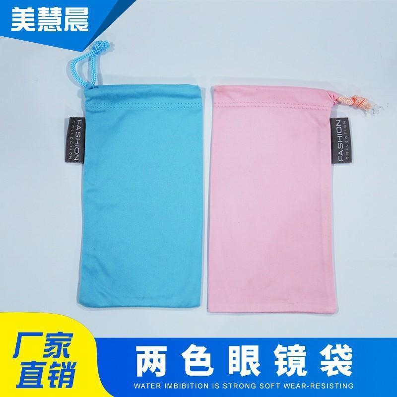 眼鏡袋束口細纖維太陽鏡袋裝眼鏡收納袋防刮花眼鏡布袋定製pu袋子