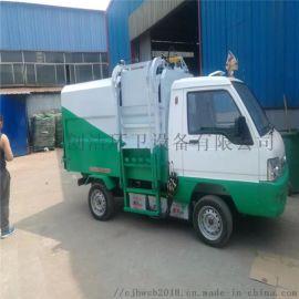 新能源环卫电动垃圾车 电动四轮垃圾车厂家供应