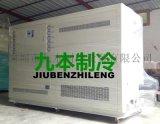 供应40HP胶条挤出冷冻机