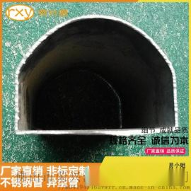 廣東異型管廠定制304不鏽鋼拱形管 拱形管規格