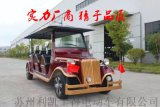 河南鄭州漯河電動老爺車 樓盤接待看房車廠家直供