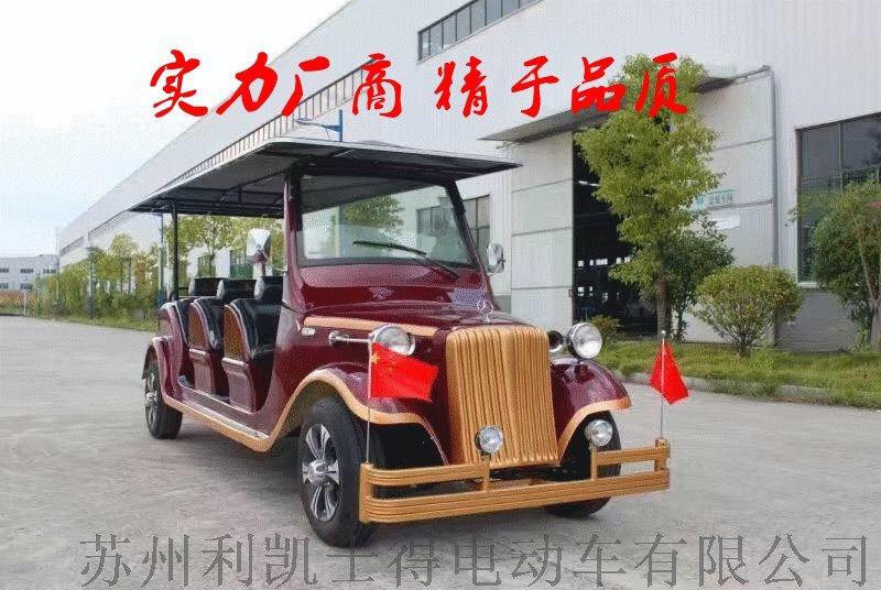 河南鄭州漯河電動老爺車 樓盤接待看房車廠家