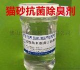 猫砂抗菌防臭剂 纳米银抗菌剂