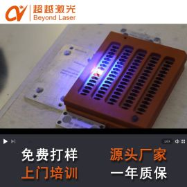 激光焊接机 能量反馈振镜焊接机 自动化激光焊接机