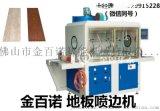 砂光机的发展前景-金百诺机械砂光机供应厂家